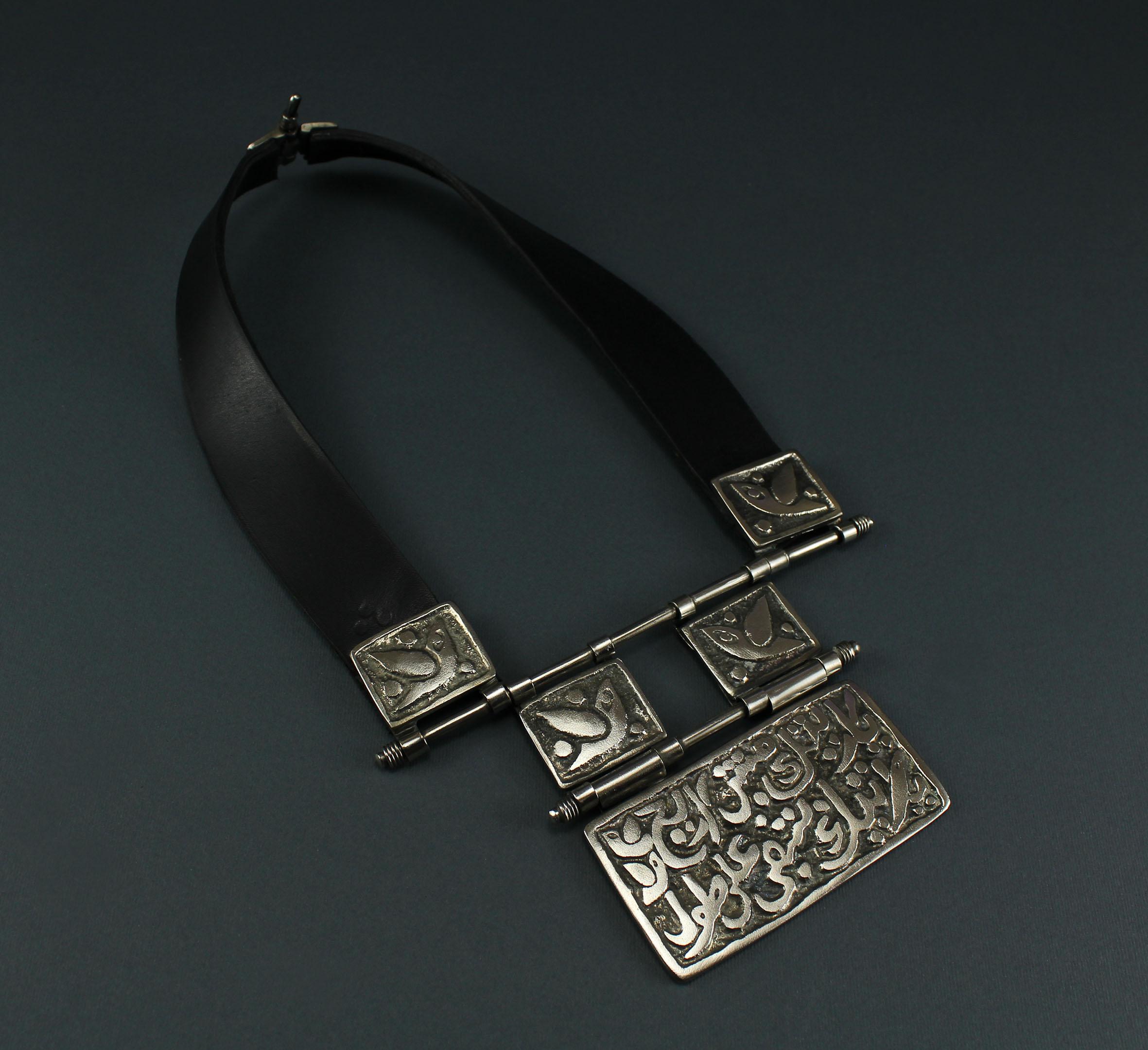Yareitk Msh Rayeh Collar