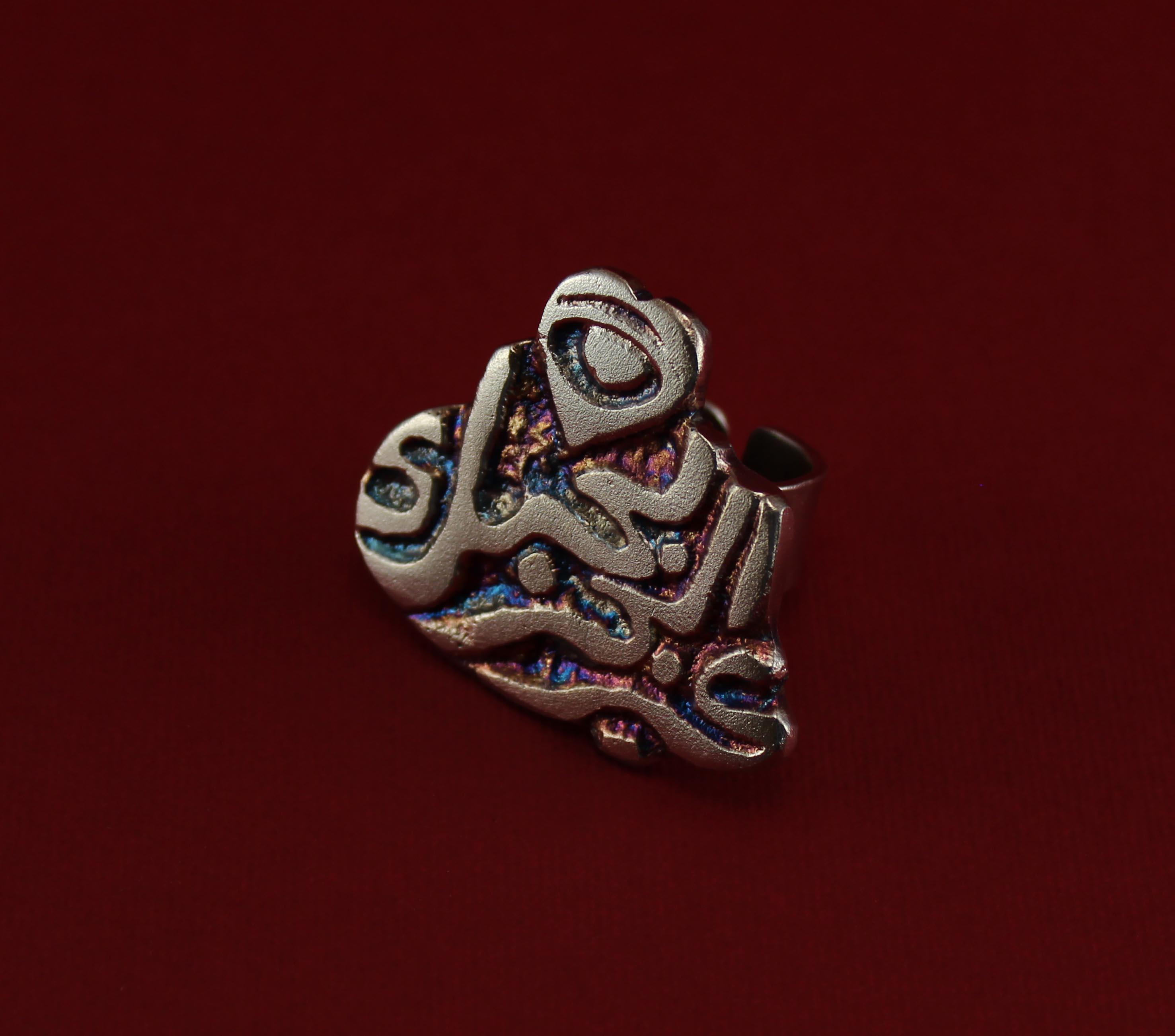 Kebr el Baher Ring